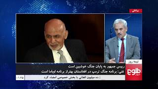 NIMA ROOZ: President Ghani's Remarks On Kabul-Islamabad Relations Discussed
