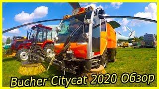 Уборочная машина Bucher Citycat 2020 обзор 2019. Выставка техники 2019
