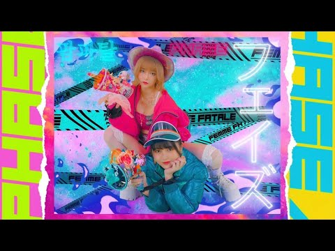 femme fatale – フェイズ (Phase)