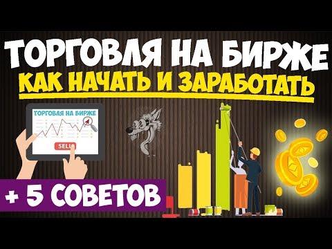 Торговля (игра) на бирже - как играть (торговать) и заработать на бирже в интернете: 5 советов