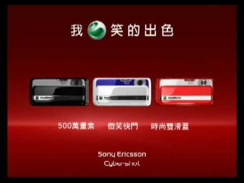 SonyEricsson C903 Black 15sec廣告片