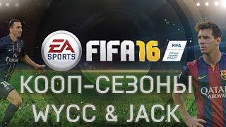 Fifa 16 - Road to Glory #1 [Wycc&Jack]