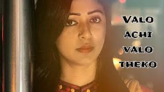 valo-achi-valo-theko-bangla-song-prince-mahfuz-pulse-multimedia