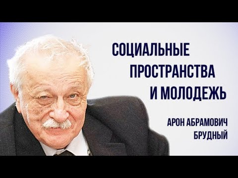 4th International CAYEN  Meeting | Aron A. Brudny (Rus)