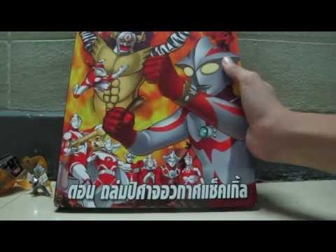 รีวิวกาชาปองและหนังสืออุลตร้าแมน [Pit review Toy]