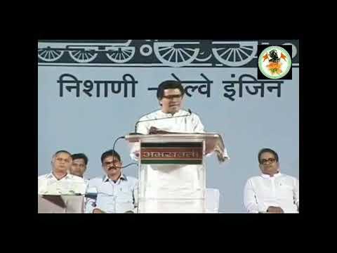 Raj Thackeray speech on caste 1 year ago