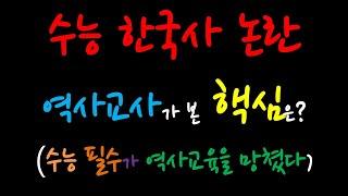 [수능 한국사 논란] …