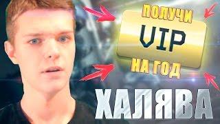 WARFACE | БЕСПЛАТНАЯ VIP НА ГОД! - КУЧА НОВЫХ ВИПОК!