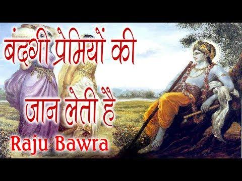 बंदगी प्रेमियों की जान लेती है || Raju Bawra || Popular Khatu ShyamBaba Bhajan 2017