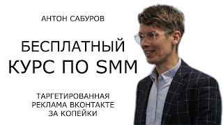 Бесплатный курс по SMM: 06 - таргетированная реклама ВКонтакте за копейки