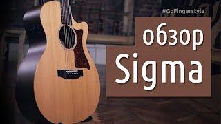 недорогие Sigma  обзор двух гитар (OMM-ST и GMC-STE)