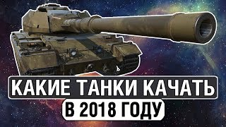 КАКИЕ ТАНКИ КАЧАТЬ В 2018
