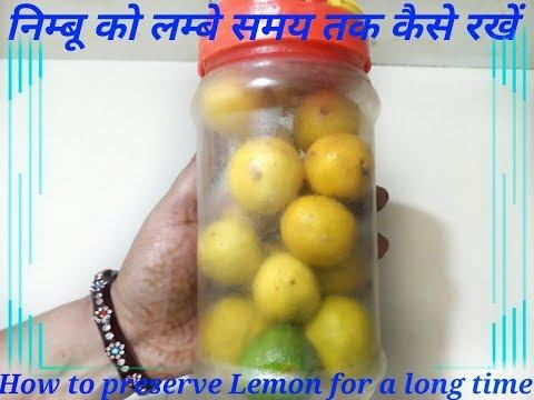 How to preserve lemon for a long time  II नीम्बू को लम्बे समय तक ताजा कैसे रखें