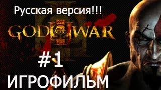 GOD OF WAR 3 (ИГРОФИЛЬМ) часть 1 - Гея