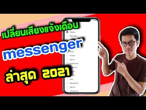 วิธีเปลี่ยนเสียงแจ้งเตือน messenger ล่าสุด 2021