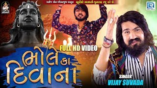 VIJAY SUVADA NEW SONG Bhole Ka Deewana FULL VIDEO ભોલે કા દિવાના New Gujarati Song 2019