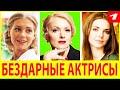 БЕЗДАРНЫЕ Актрисы РОССИЙСКОГО КИНО [ ПЕРЕОЦЕНЕННЫЕ ] А ВЫ СОГЛАСНЫ?