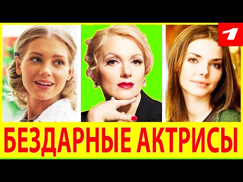 БЕЗДАРНЫЕ Актрисы РОССИЙСКОГО