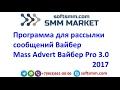 ✅Mass Advert Pro 3.0 - Программа для рассылки сообщений Вайбер.