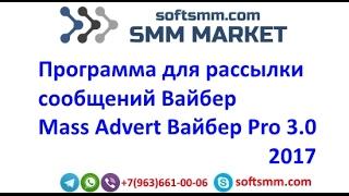 ✅Mass Advert Pro 3.0   Программа для рассылки сообщений Вайбер.