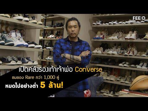 เปิดคลังรองเท้าเจ้าพ่อ Converse ชมของ Rare กว่า 1,000 คู่! หมดไปขั้นต่ำ 5 ล้านบาท