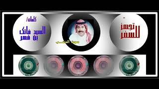 ميحد حمد-تجهّز للسفر