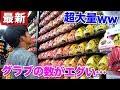【最新グラブが多数】大阪トップレベルの野球用品店のグローブの数がエグすぎた