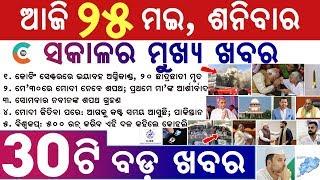 ଆଜି ମଇ ୨୫ ତାରିଖ, ଶନିବାର ୩୦ଟି ବଡ଼ ଖବର | Breaking news Odisha Today