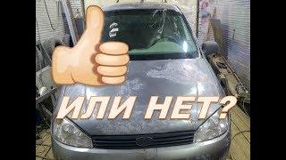 Лада Калина конец кузовного ремонта + инновация в оцинковке.