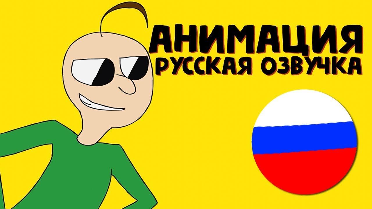 балди мод на русскую озвучку
