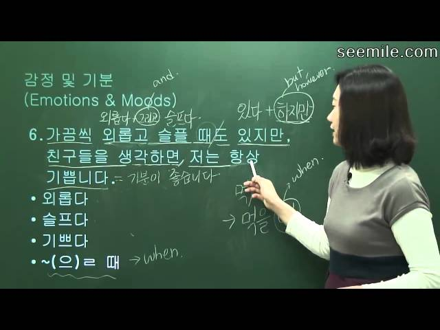 [Learn Korean Language]  19. Feels good, sad, Emotions, moods 감정 및 기분