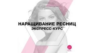 Наращивание ресниц Обучение  Практика  Экспресс-курс лэшмейкеров Москва.