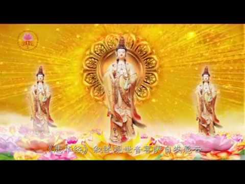 观世音菩萨的三十三化身, 致最伟大的观世音菩萨!
