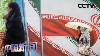 [中国新闻] 媒体焦点 内外因素促使伊朗进行改革 伊媒:经济改革势在必行 | CCTV中文国际