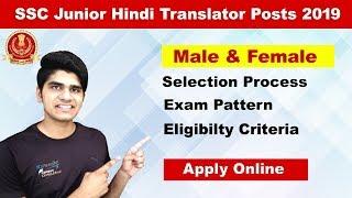 SSC Junior Hindi Translator Recruitment 2019   Education Qualification   Full Notification