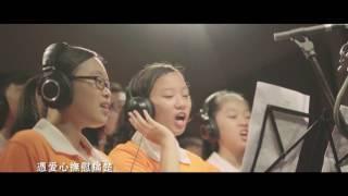 九龍樂善堂 堂歌《樂善好施》MV