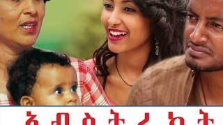 Ethiopian Movie Trailer -  Abstract