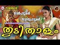 Download തുടിതാളം | Thudithalam | Nadanpattukal in Malayalam | Malayalam Nadanpattukal MP3 song and Music Video