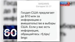 СШАпредложили россиянам по10миллионов долларов. 60 минут от 06.08.20