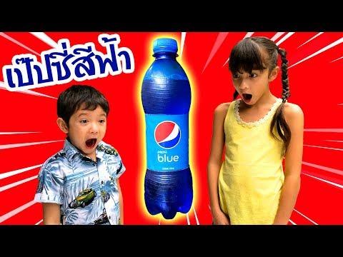 ตื่นเต้นเจอเป๊ปซี่ประหลาด เป๊ปซี่สีฟ้า จากบาหลี เคยเจอไหม? รับรองถูกใจวัยโจ๋ | Blue Pepsi in Bali