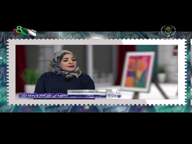 طابع وحكاية من انتاج التلفزيون الجزائري: الطابع البريدي السد الخضر