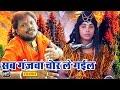 Download Sab Ganja Chor Le Gail    सब गंजवा चोर ले गईल    Bhojpuri Shiv Bhole Baba Kawad Bhajan MP3 song and Music Video