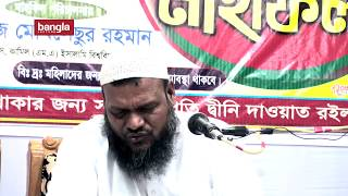 Bangla Waz 4 Ta Jinish Ache Jar Sob Kichu Ache Tar by Abdur Razzak bin Yousuf | Free Bangla Waz
