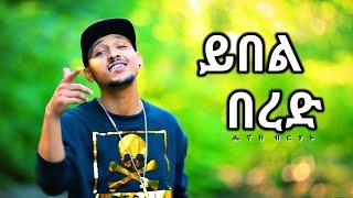 Henok Berhanu - Yibel Bered ይበል በረድ (Amharic)