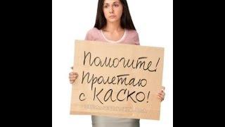 Страховые юристы в Тамбове:  http://206-207.ucoz.ru(, 2014-02-25T15:10:17.000Z)