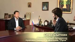 Плод веры. От 4 мая. Олег Сытник, продюсер фильма «Лука» с прокатным названием «Излечить страх».