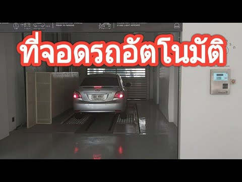 ที่จอดรถอัตโนมัติ @ the mall Ngamwongwan ไม่ต้องเสียเวลาวนหาที่จอดรถ