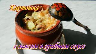 Картошка с мясом в грибном соусе. Быстро, просто, вкусно. Видео рецепты от Борисовны.