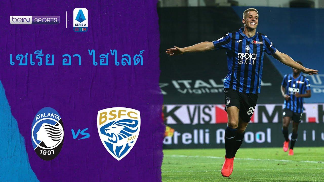 อตาลันต้า 6-2 เบรสชา   เซเรีย อา ไฮไลต์ Serie A 19/20