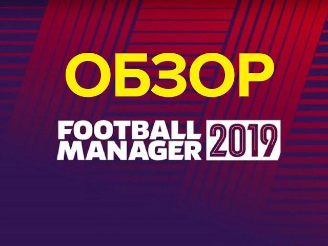 Football Manager 2019 (видео)